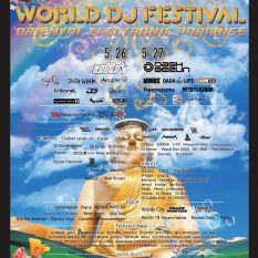 http://scottpullen.com/wp-content/uploads/2013/04/World-DJ-Festival-2012-poster.jpg